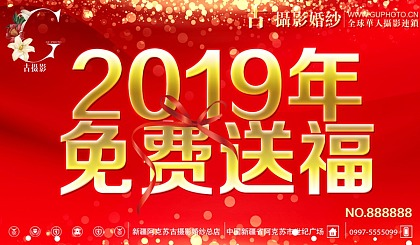 互动吧-古摄影2019年免费送【福】啦!新年全家福免费拍!免费拍!