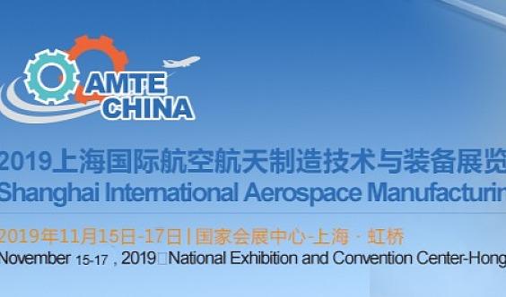 2020第8届上海国际航空航天制造技术与装备展览会||2020上海航空展
