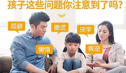 互动吧-【叛逆与厌学】解析青春期孩子8大痛点  传授正确亲子交流方式