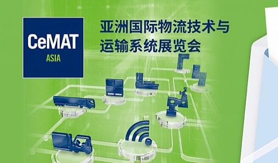 2019上海物流展-亚洲国际物流技术与运输展览会