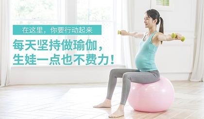 互动吧-【我已报名】美好蕴育孕期瑜伽免费体验课(改善不适,助力自然分娩)