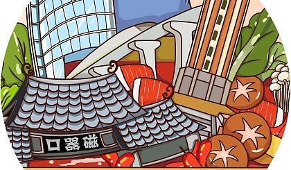 互动吧-探寻城市文化符号—走进火锅博物馆