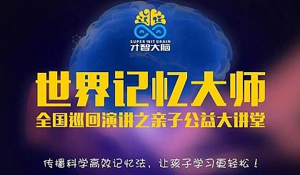 互动吧-深圳火爆 才智大脑《世界记忆大师全国巡讲》深圳站免费火热报名中!