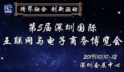 互动吧-2019第5届深圳国际互联网与电子商务博览会(CIE)