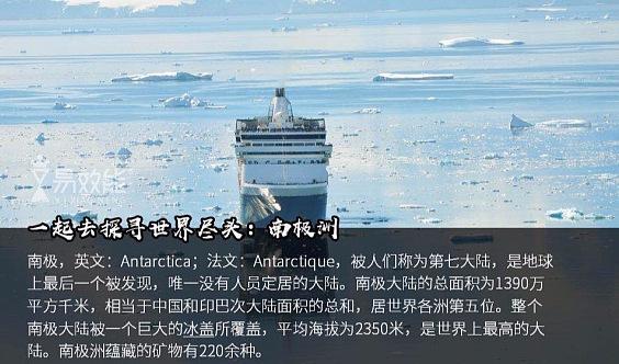 易效能第十三季环球之旅:2020南极包船资料收集