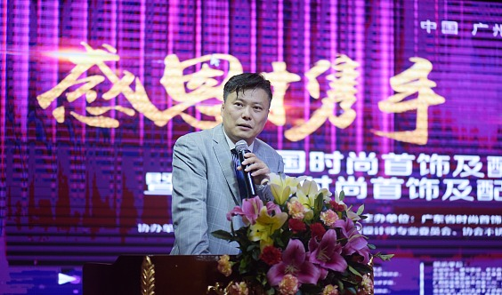 广东省时尚首饰及配饰协会第一届第四次会员大会暨2019年会