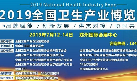 2019全国卫生产业博览会