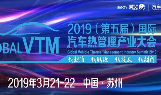 2019(第五届)国际汽车热管理产业大会