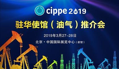 互动吧-cippe2019驻华使馆(油气)推介会
