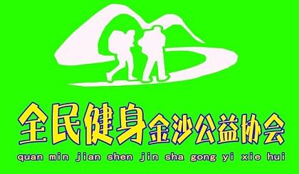 互动吧-全民健身金沙公益协会之金沙公园新年寻宝