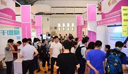 互动吧-2019第八届北京国际高端健康医疗展览会 BIHM