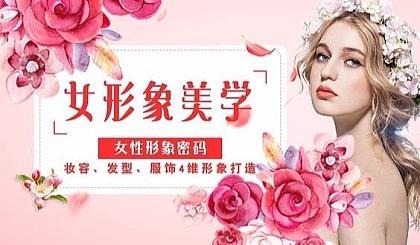 互动吧-10月22日 周二 杭州站 《形象密码》课程
