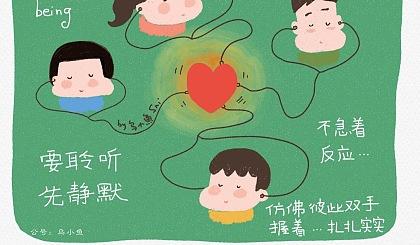 互动吧-心栈 周三会谈:表达爱与感恩