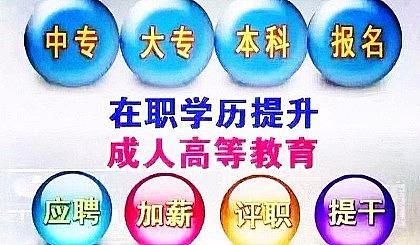 互动吧-在上海的你,还是初中高中学历?2.5年轻松拿大专本科,你该行动啦!