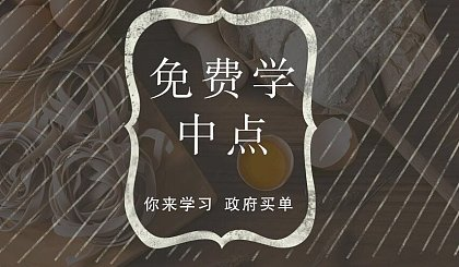 互动吧-政府补贴,免费学习中点,中式面点师上海地区火热招生~~~人满就近开课