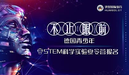 互动吧-德国青少年STEM科学实验夏令营报名启动,下一个获奖的科创天才就是你!