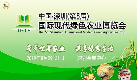 【深圳绿博会】中国·深圳(第5届)国际现代绿色农业博览会