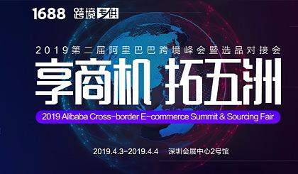 互动吧-2019第二届阿里巴巴跨境峰会暨选品对接会