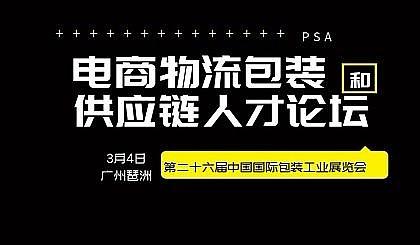 互动吧-物流包装及供应链人才论坛—第二十六届中国国际包装工业展览会同期活动