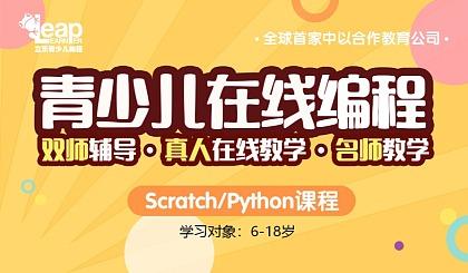 互动吧-免费试听价值299元的青少儿在线编程课——Scratch/Python(中以联合推出)