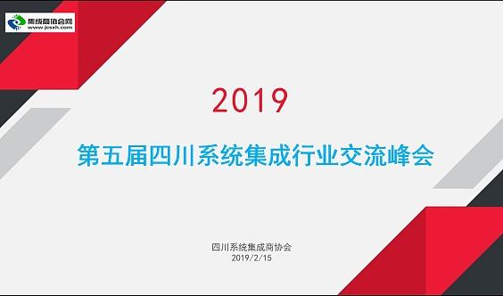 2019第五届四川集成行业交流峰会