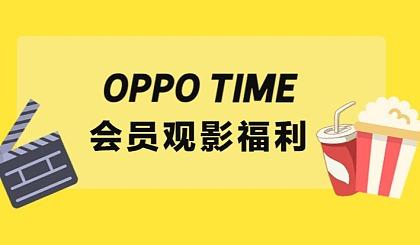 互动吧-昌江丨【流浪地球】OPPO免费观影活动!(报名即成功,无需审核)