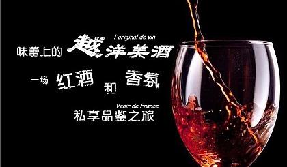 互动吧-味蕾上的越洋美酒|红酒与香氛的私享品鉴之旅