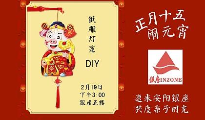 互动吧-【纸雕灯笼DIY】19日下午三点,安阳银座五楼不见不散!