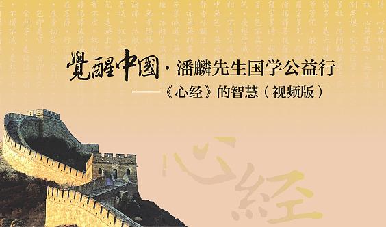 上海|12月14-15号|觉醒中国《心经》的智慧公益行·追问生命之真相