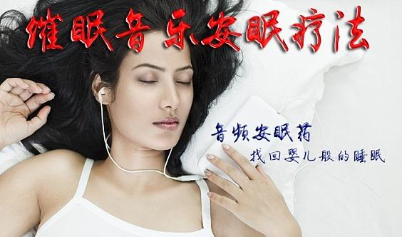 3天告别失.眠,催眠音频给你婴儿般的睡眠!