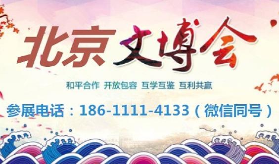 2020年北京文博会(文化艺术品展示交易会)