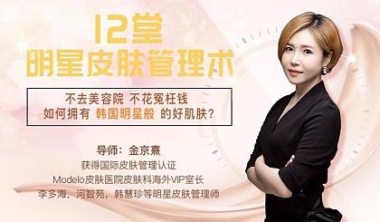 互动吧-李多海、韩慧珍等韩国知名艺人皮肤管理顾问:12节课教你轻松养出水光素颜肌