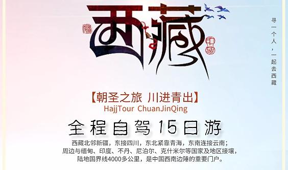 【西藏自驾】带你去远方——川进青出西藏拉萨青海湖15日自驾