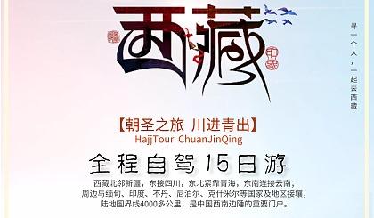 互动吧-【西藏自驾】带你去远方——川进青出西藏拉萨青海湖15日自驾