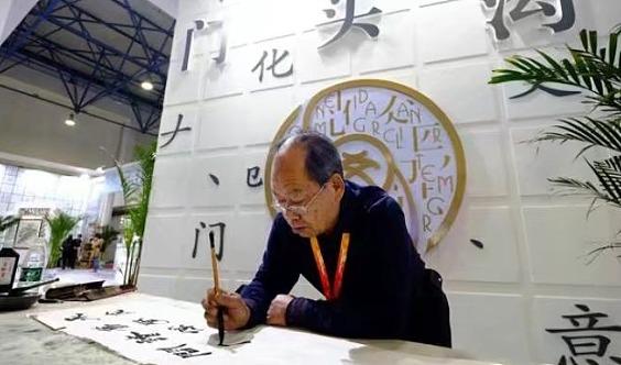 2020北京文房四宝博览会-文房四宝展览会