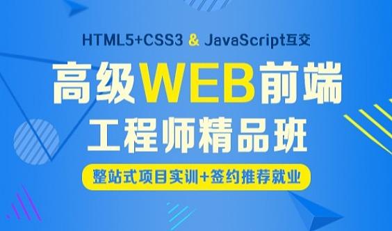 上海web前端设计培训,给你不一样的设计
