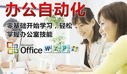 互动吧-【苏州电脑办公软件课程】办公自动化培训,全面学习办公软件,预约免费试听