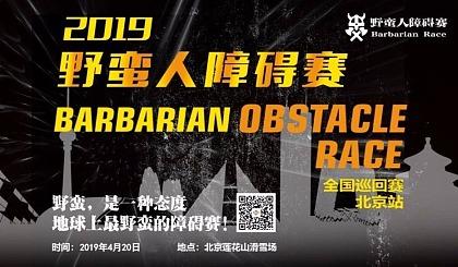 互动吧-报名|2019野蛮人障碍赛全国巡回赛-北京站开放报名!