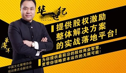 互动吧-股权激励实操学习杭州站
