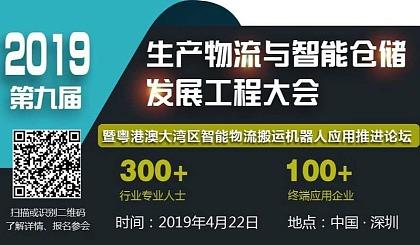 互动吧-《第九届中国生产柔性物流与智能仓储发展工程大会》