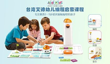 互动吧-AIDI KIDS 台湾艾谛幼儿编程启蒙课程