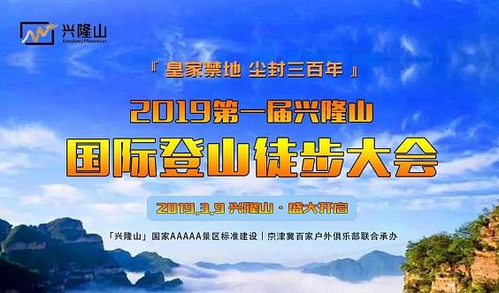 3.9日|万人徒步盛会•2019第一届兴隆山国际户外登山徒步大会•兴隆山