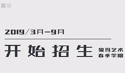 互动吧-象玛艺术—2019试听课火爆预约中!抓紧来袭!
