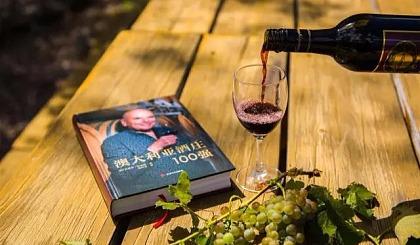 互动吧-2019 TopWine 全国澳洲精品葡萄酒巡展詹姆斯哈利德大师班——长沙站2