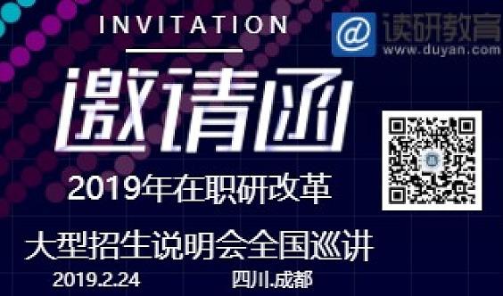 2019年在职研改革大型招生说明会全国巡讲 成都站