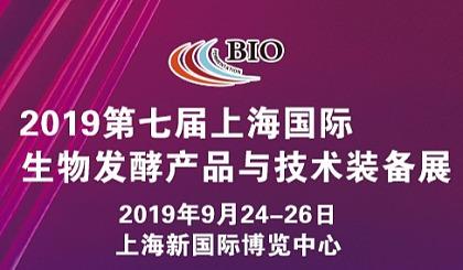 互动吧-2019第七届上海国际生物发酵产品与技术装备展览会
