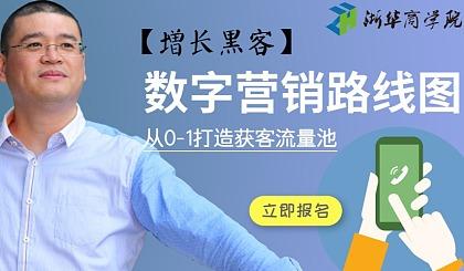 互动吧-【浙华商学院】增长黑客,企业网络营销研讨沙龙