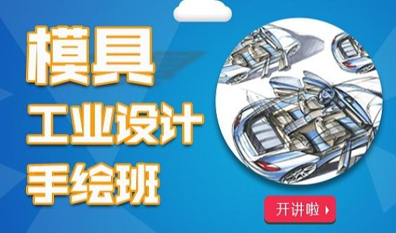 上海高级模具设计培训,免费体验与试听