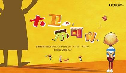 互动吧-国际大奖绘本改编儿童剧!《大卫,不可以》-福州站