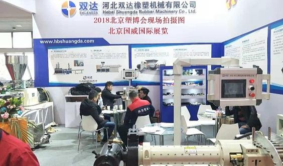 塑料展-服务于塑料行业-2020北京国际橡塑展